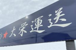 千葉県船橋市有限会社大栄運送