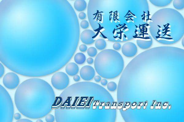 千葉県船橋市の運送会社|有限会社大栄運送